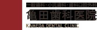 亀田歯科医院